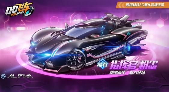 《QQ飞车手游》2021女神节活动介绍