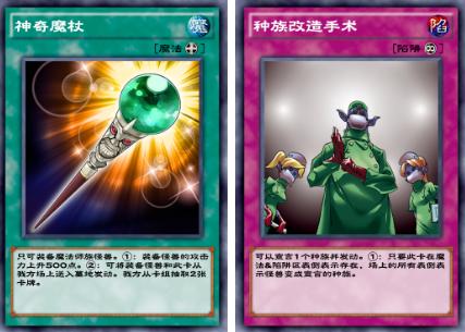 《游戏王:决斗链接》装备魔法规则介绍