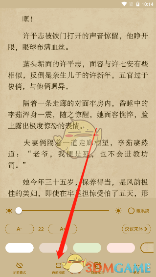 《起点读书》自动翻页设置方法
