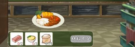 《小森生活》咖喱猪扒饭食谱配方一览