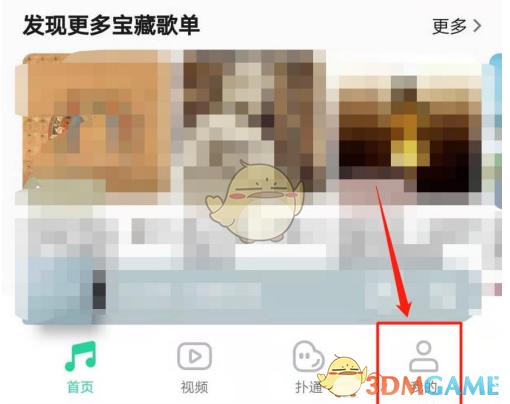 《QQ音乐》听歌识曲功能位置入口