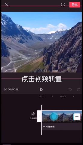 《剪映》缩放视频画面大小教程