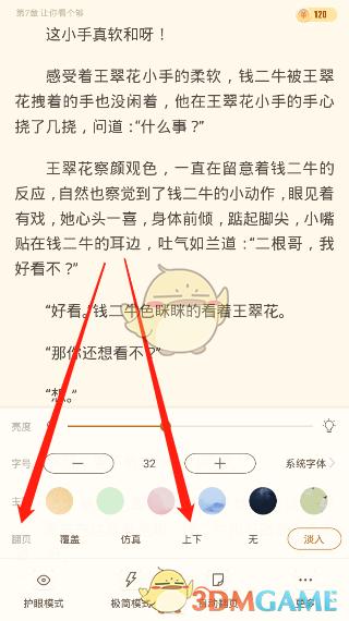 《书旗小说》上下滑动翻页设置教程
