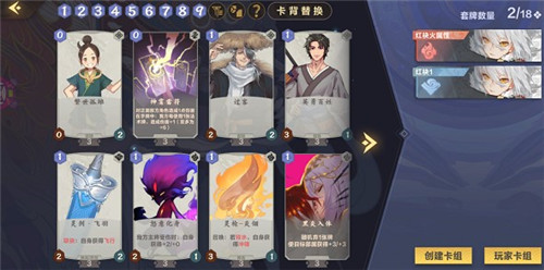 《仙剑奇侠传九野》其他玩家的卡组使用方法