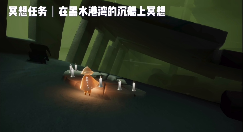 《光遇》黑水湾沉船冥想位置介绍