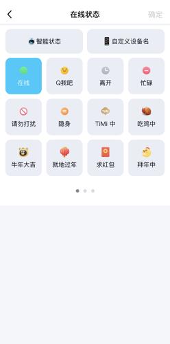 《QQ》离线在线状态设置方法