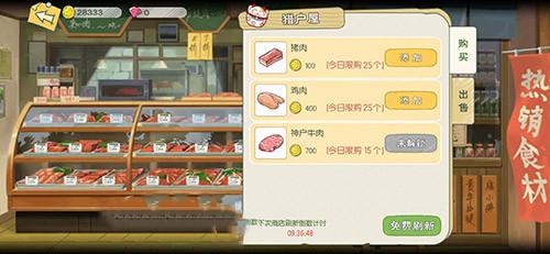 《小森生活》猪肉获取方法介绍