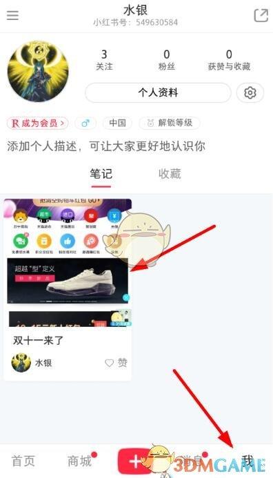 《小红书》删除用户评论方法