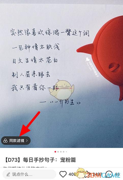 《小红书》同款滤镜使用方法