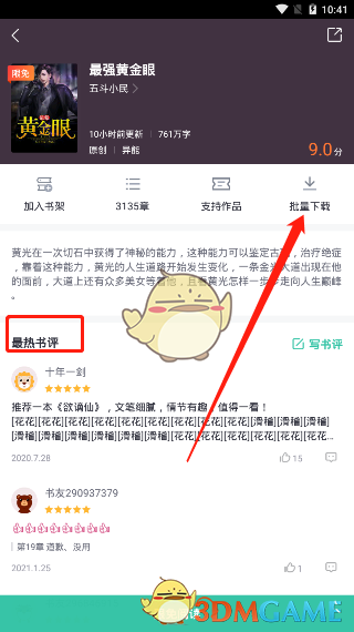 《熊猫看书》下载小说教程