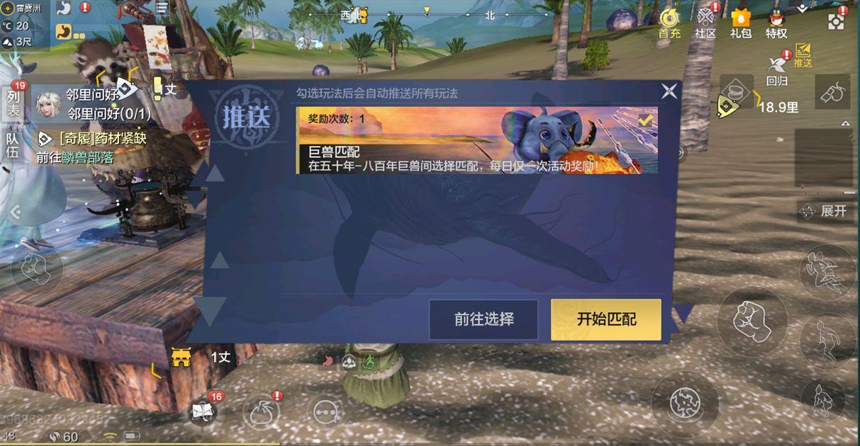 《妄想山海》巨兽匹配奖励一览