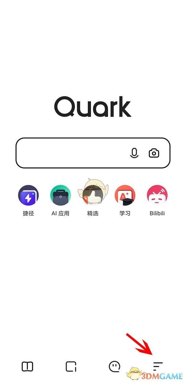 《夸克浏览器》广告过滤设置教程