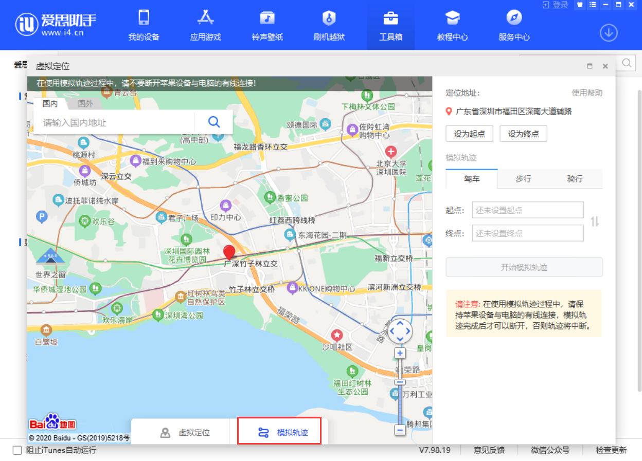 《爱思助手》虚拟定位模拟轨迹使用教程