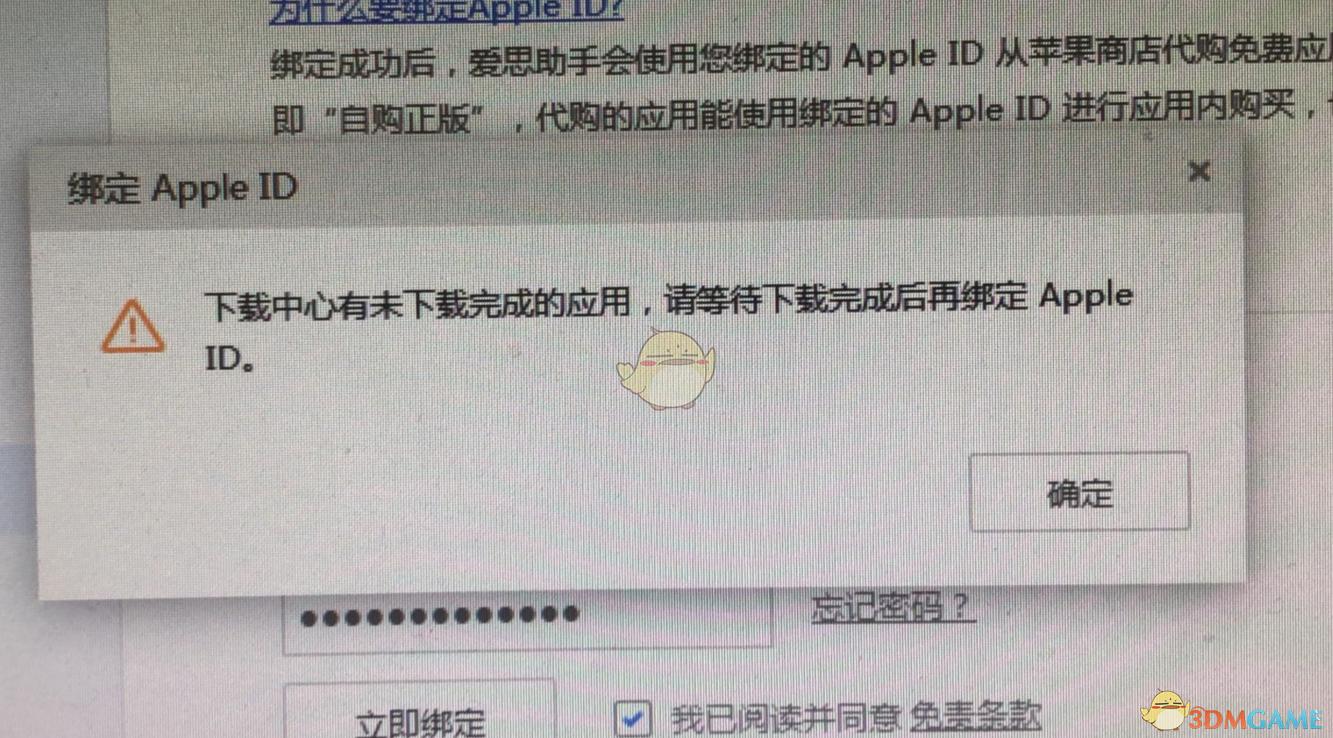 《爱思助手》无法绑定AppleID解决办法