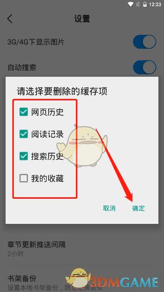 《淘小说》历史记录删除方法