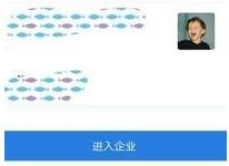 《企业微信》添加身份方法