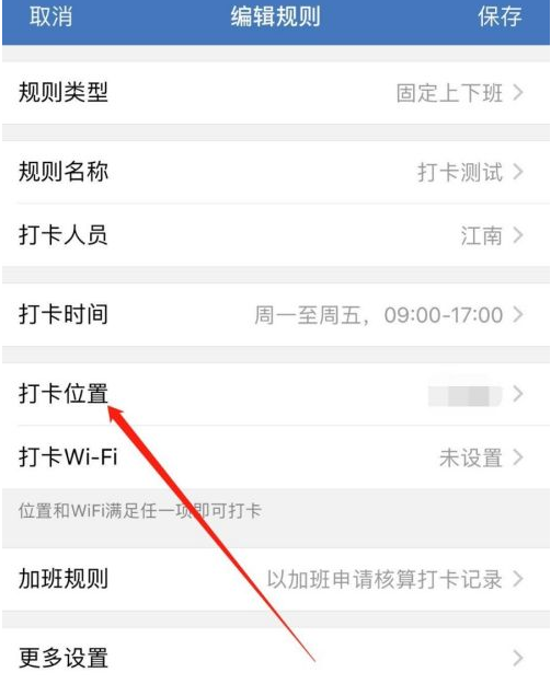 《企业微信》打卡位置设置教程