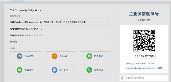 《企业微信》加入企业方法流程