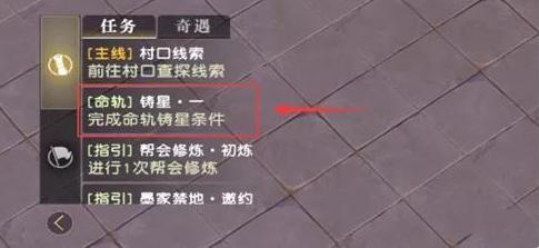 《秦时明月世界》星宫介绍