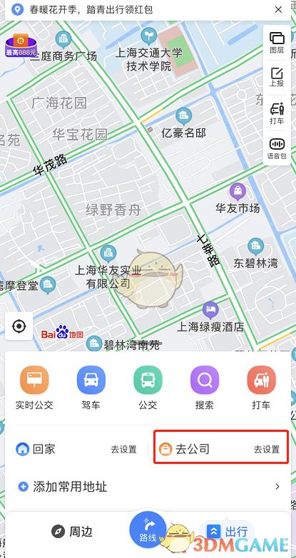 《百度地图》添加公司地址方法