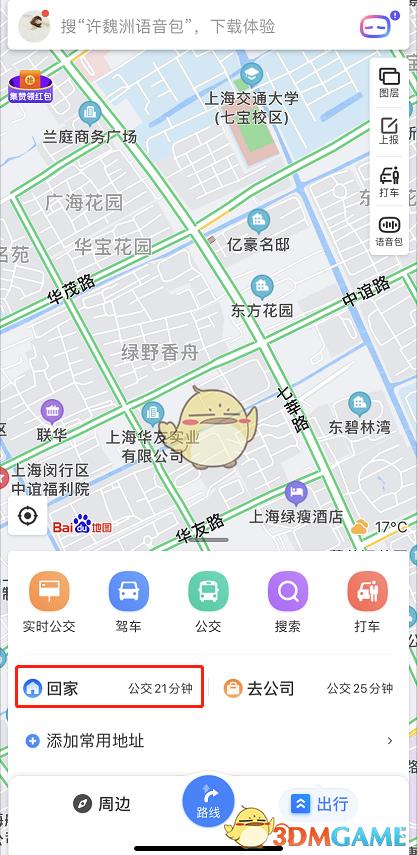 《百度地图》添加回家地址方法