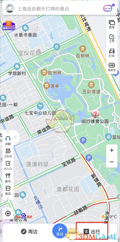 《百度地图》修改编辑行程方法