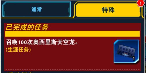 《游戏王:决斗链接》天空龙卡垫速刷卡组推荐