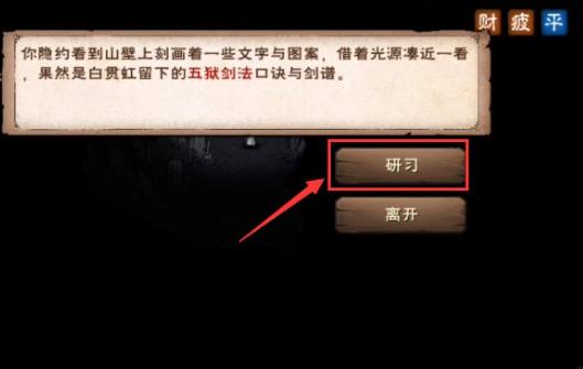 《烟雨江湖》五狱剑诀学习方法