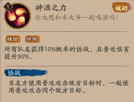 《阴阳师》鬼域讨伐军鬼王酒吞童子技能介绍