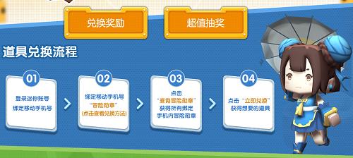 《迷你世界》移动积分兑换活动入口位置介绍