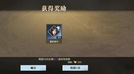 《真三国无双霸》武将招募方法介绍