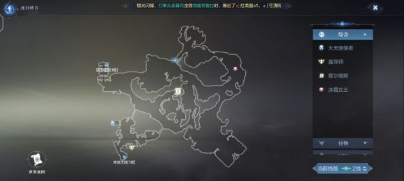 《全民奇迹2》冰王冠景观点坐标分享