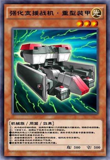《游戏王:决斗链接》强化支援战机重型装甲使用攻略