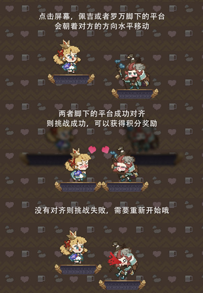 《剑与远征》佩吉公主追夫大作战玩法攻略