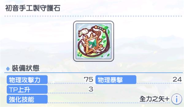 《公主连结》国服TP弓专武强度介绍