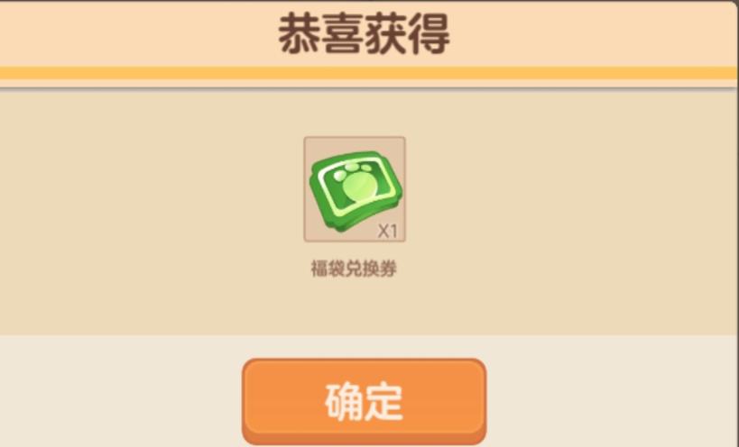 《胡桃日记》福袋兑换券使用方法