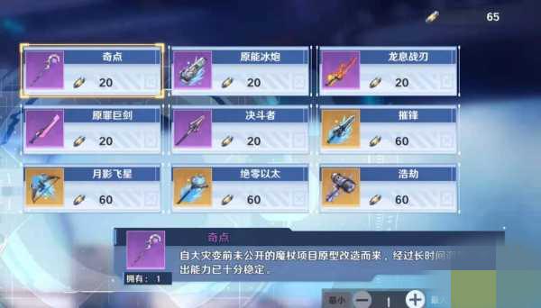 《幻塔》武器获取方法介绍