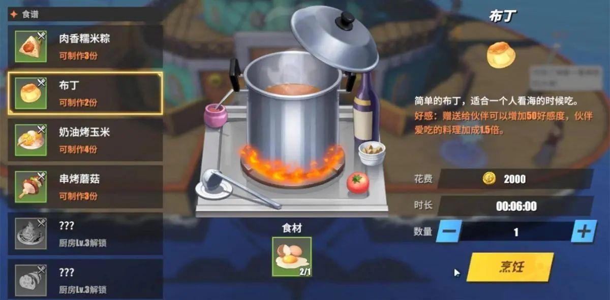 《航海王热血航线》海上餐厅彩蛋奖励位置介绍