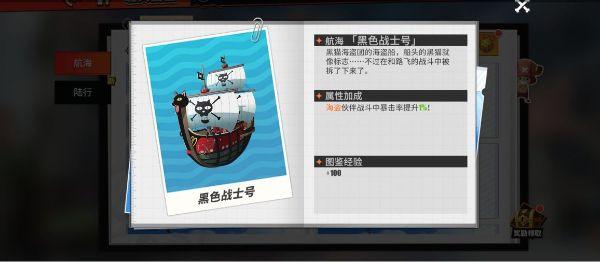 《航海王热血航线》全战船属性介绍
