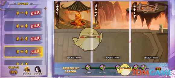 《神仙道高清重制版》咫尺天涯第四章攻略