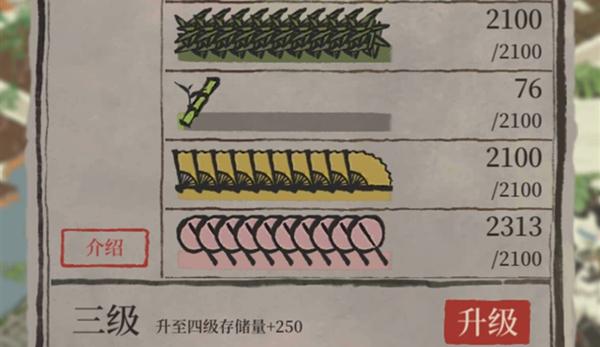 《江南百景图》竹子消耗方法介绍