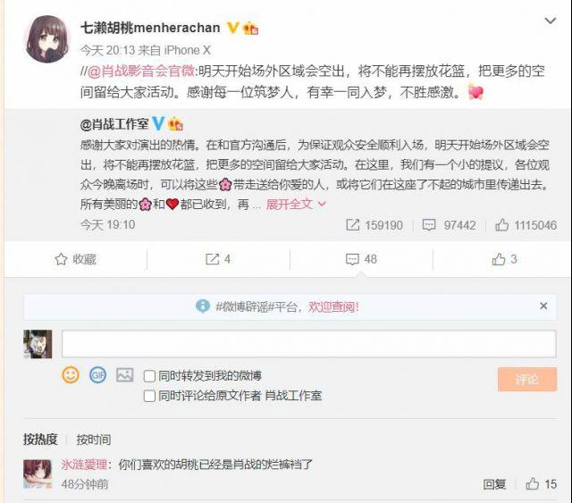 《胡桃日记》肖战应援事件介绍