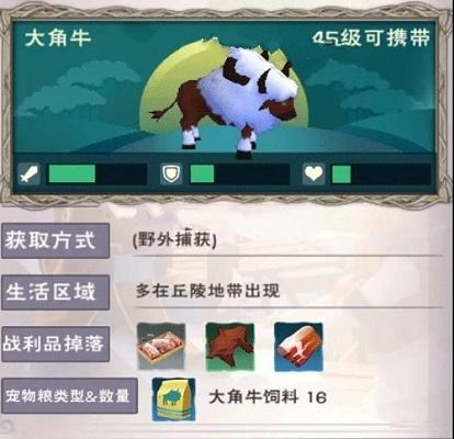 《创造与魔法》大角牛分布位置介绍