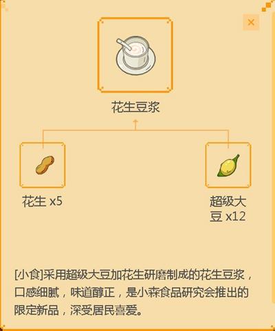 《小森生活》花生豆浆制作方法