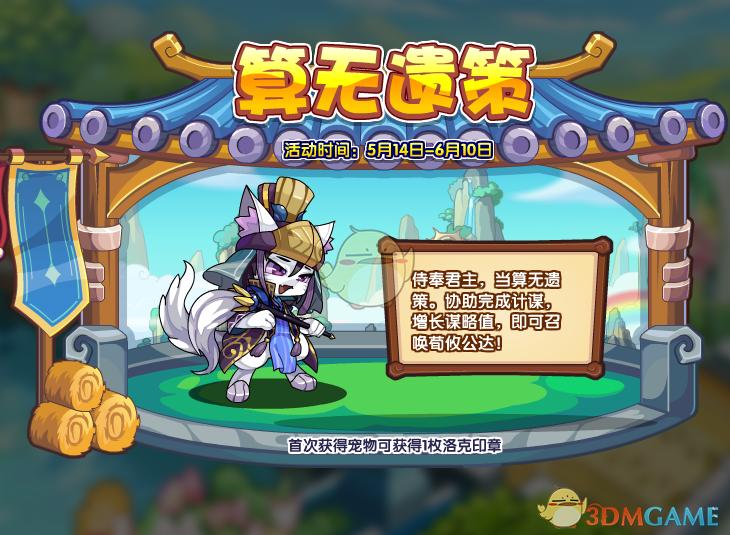 《洛克王国》荀攸公达宠物获得方法