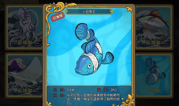 《小森生活》钓小丑鱼王位置介绍
