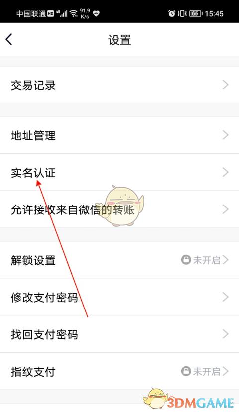《QQ》实名认证注销方法