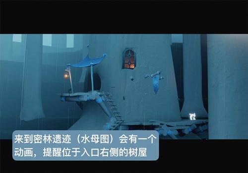 《光遇》大树屋第三个任务攻略