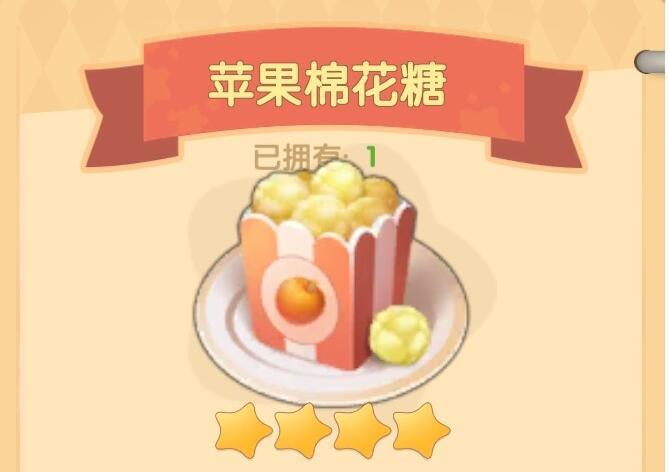 《摩尔庄园手游》苹果棉花糖食谱配方