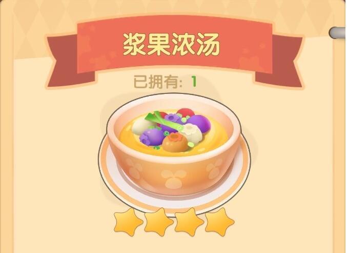 《摩尔庄园手游》浆果浓汤食谱配方